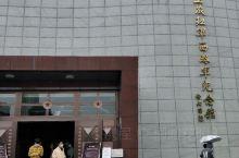 参观西宁市中国工农红军西路军纪念馆