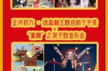 童趣香伴·欢度春节