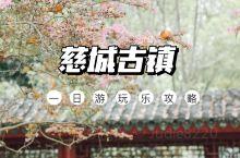 """宁波 """"小长安""""慈城一日游全攻略,可收藏"""