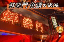 武汉|鮮樂門•魚頭火锅派•夏日火锅