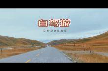 甘青环线旅行-人生必须有一次流浪