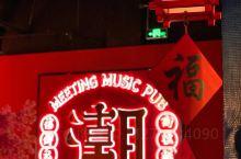 南京国潮小酒馆满满国潮元素氛围满