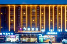 汉庭平遥酒店欢迎您