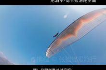 世界三大滑翔伞地-博卡拉