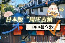 """日本版""""周庄古镇""""——冈山县仓敷"""