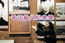 红色教育经典景区—平江起义纪念馆