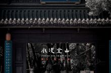 镇江旅行|带你寻找白蛇传水漫金山的神话