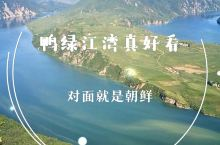 朝鲜边境的绝美宝藏,集安太极湾