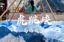 虎跳峡高路     全球十大经典徒步路线