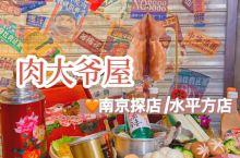 南京探店‼️肉大爷屋🥊喊你来吃烤肉啦~