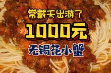 九只大闸蟹的蟹黄做成一碗拌面