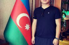 美丽的阿塞拜疆