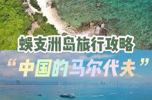 没有去过蜈支洲岛的三亚不算完美