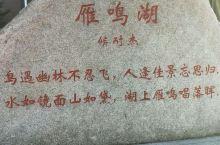 雁鸣湖石刻