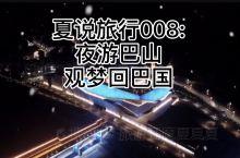 四川旅行 夜游巴山,观《梦回巴国》剧场