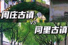 苏州旅游攻略|两大古镇最全对比!