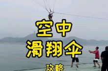 7H 太刺激了!开车一小时就能到的滑翔伞