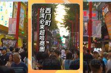我跟你们讲吼,来到台北除了去看101,西门町也是必去的商圈,这里是台北主要的消费商圈,也是台北市民很