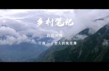 达木村:藏区最宁静村庄,石板烧烤和星星