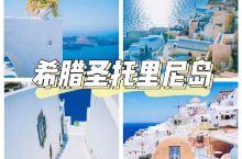 蓝白相知浪漫国度 | 希腊圣托里尼岛