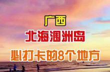 广西北海涠洲岛必打卡的8个好地方