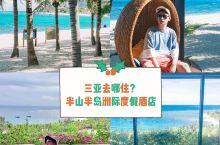 三亚度假酒店丨在半山半岛遇见洲际度假生活