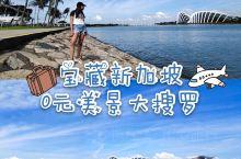 穷游党宝鉴——宝藏新加坡0元美景大搜罗