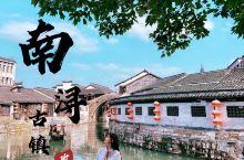 南浔古镇丨最轻松惬意的旅行攻略