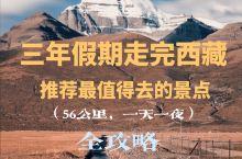 西藏游/首次入藏必看,附路线图,轻松定制