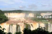 伊瓜苏瀑布-巴西境内