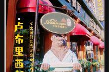 满洲里网红西餐厅-卢布里西餐厅