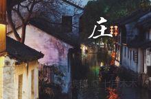 """""""中国第一水乡"""",夜色朦胧,视觉盛宴"""
