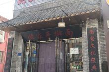 姥家铁锅焖面,天津静海县城,非常干净,好吃不贵,营业时间长,强力推荐。