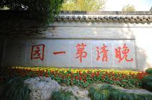 烟花三月下扬州•何园(寄啸山庄)
