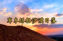 库木塔格沙漠日落,想把这份浪漫分享给你