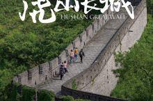 2021旅行日记|长城最东端,虎山长城