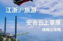 杭州周边游 被问了800遍的云上草原攻略