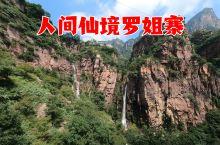 河南大山中的罗姐寨,到处是瀑布溪水