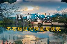 画意宏村,最不可错过的是清晨与夜晚