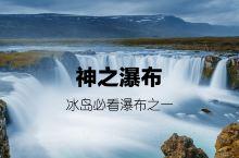 """冰岛必看瀑布,被称作""""美女""""的神之瀑布"""