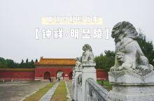 钟祥明显陵:中南地区唯一一座明朝皇陵