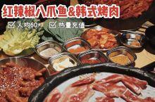 广州|假装去了趟韩国.超好吃的韩料