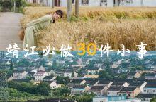 去泰州靖江一定要做的30件小事