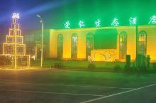 靖宇爱仁生态酒店,真心不错,酒店环境很好,坐落于长白山脚下的靖宇县,本人觉得也是靖宇县最好的酒店,夜