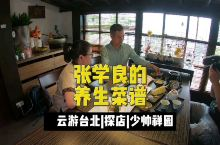 🎥视频|台北少帅禅园,张学良的长寿美食