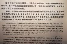 中国船政文化博物馆之十九