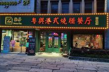 绮园商业街新开的港式茶餐厅,看着不错呀!