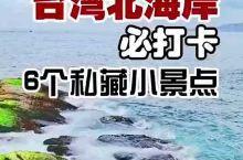 小仙女们去台湾必打卡的小众景点!