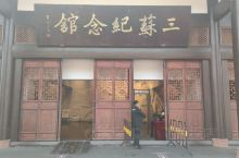 眉山旅游 三苏纪念馆