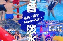 下雨怕什么「杭州电音泼水趴」就是要湿身!